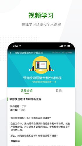 智慧芽app截图4