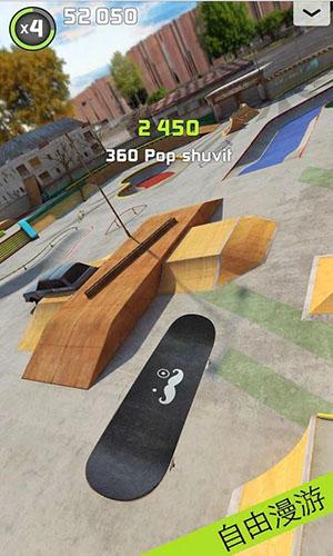 指尖滑板2apk图片