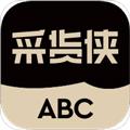 采货侠app