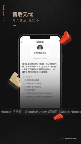 采货侠app截图5