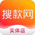搜款网实体店app