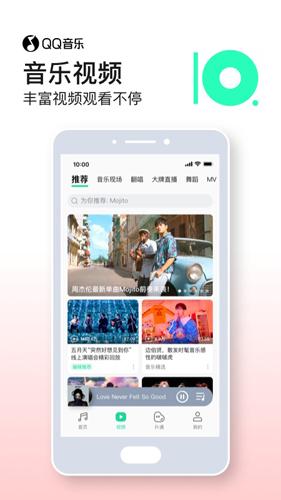 QQ音乐app截图2