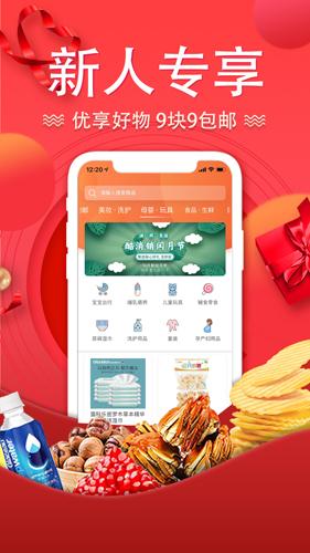 酷消销app截图3