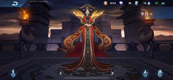 王者荣耀S21芈月出装