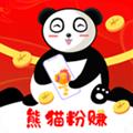熊猫粉赚app