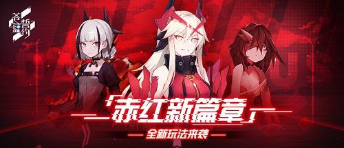 「苍蓝誓约」赤红新篇章苍蓝誓约全新玩法来袭