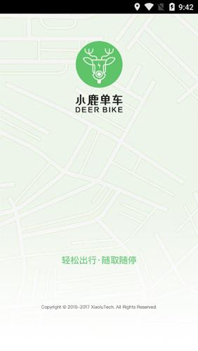 小鹿单车最新版1