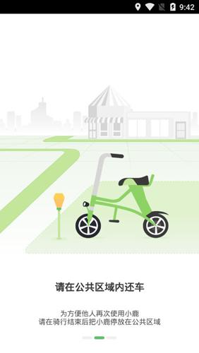 小鹿单车最新版2