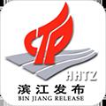 滨江发布app