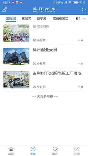 滨江发布app截图3