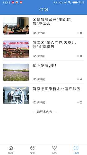 滨江发布app截图2