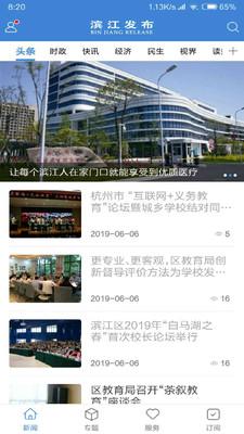 滨江发布app图片
