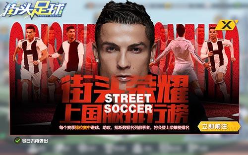 「街头足球」街头足球首发亮眼 创新玩法不负众望