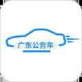 广东公务出行APP安卓版