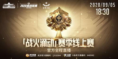 「巅峰战舰」巅峰战舰2020星路联赛战火涌动赛季决赛9月5日打响