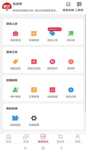 甄觅app截图3