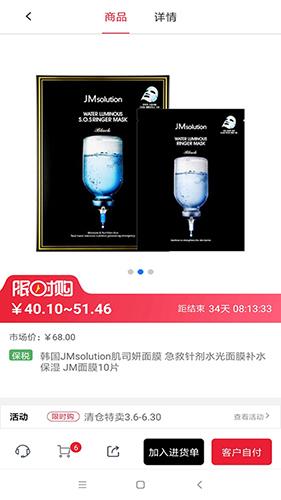 甄觅app2