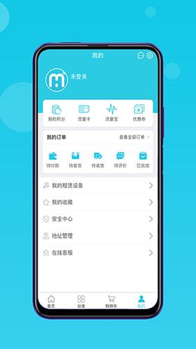 流量达人app截图3