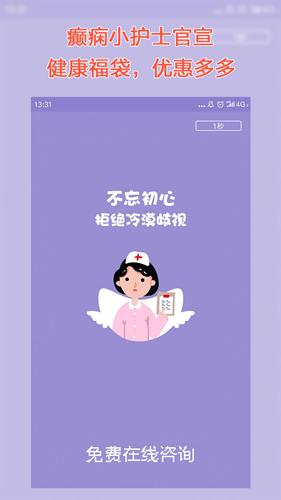 癫痫小护士app截图3