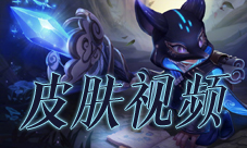 王者荣耀鬼谷子原初探秘者视频 赛季新皮肤试玩动画