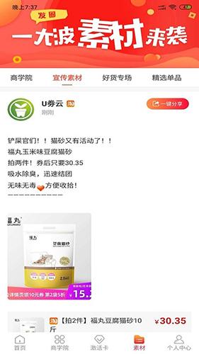 共享云商app截图2