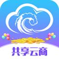 共享云商app