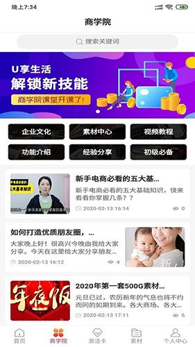 共享云商app1