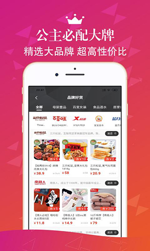 券公主app1