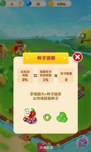 农场富家翁截图3