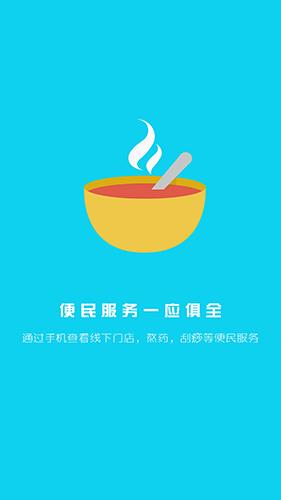 吉林大药房app图片