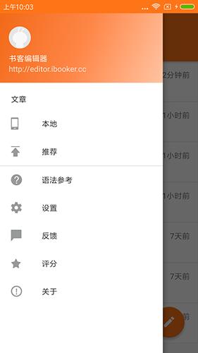 书客编辑器app