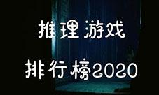 推理游戏排行榜2020 十大侦探类推理手游推荐