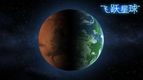 飞跃星球游戏截图