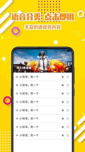 游戏变声器语音包app截图2