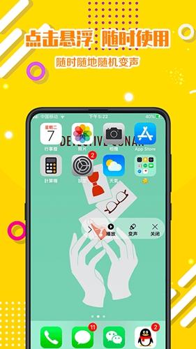 游戏变声器语音包app截图3