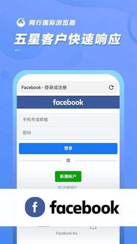 网行国际浏览器app截图3