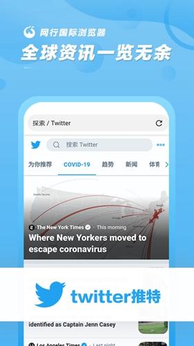 网行国际浏览器app截图2