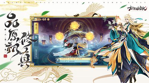 太古·妖皇诀截图4