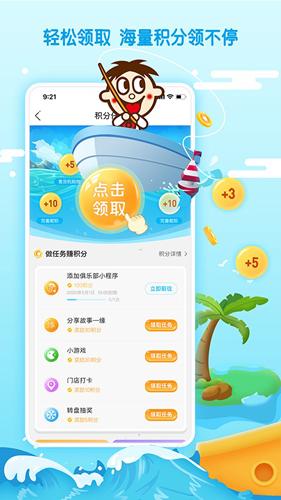 旺仔俱乐部app截图2