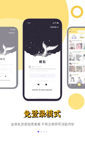 鲸心app截图1