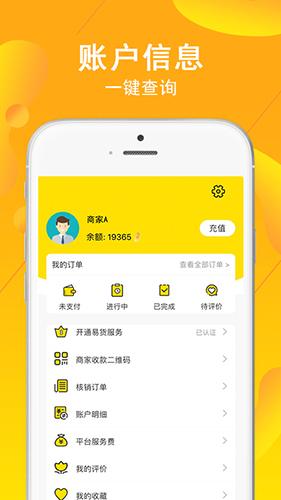 交换集市app截图2
