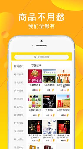 交换集市app截图1
