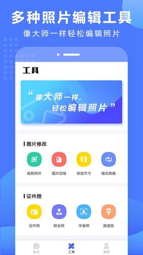 抠图换背景app截图2