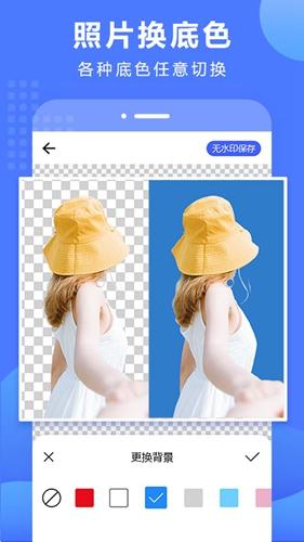 抠图换背景app截图1
