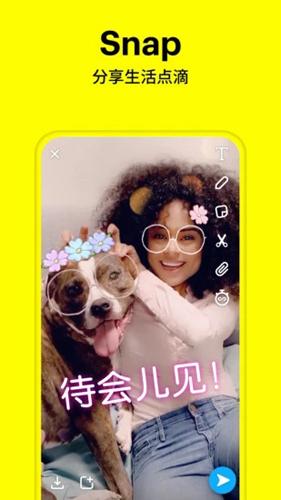 Snapchat安卓版截图1