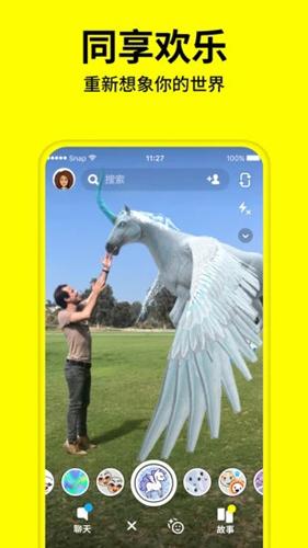 Snapchat安卓版截图2