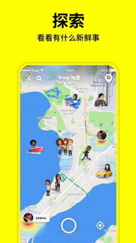 Snapchat安卓版截图4
