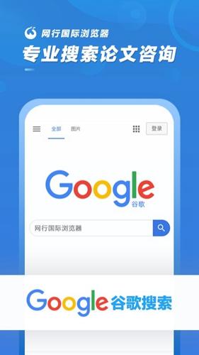 网行国际浏览器app