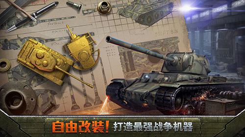 坦克争锋图片