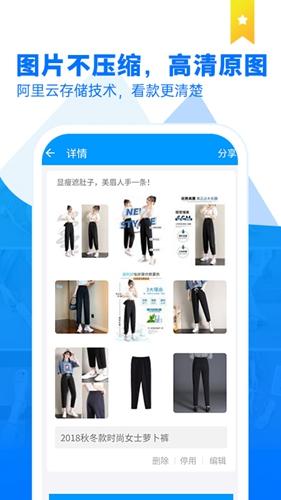 商品云相册app截图3